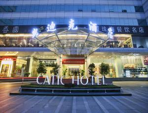 Photo of Catic Hotel Zhuhai(Adjacent Building)
