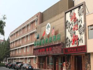 Photo of Greentree Inn Beijing Huairou Yingbin Road Express Hotel