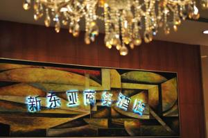Photo of New East Asia Hotel