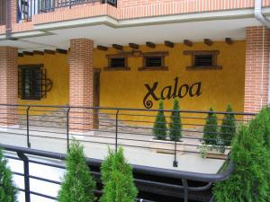 Hostal Xaloa Orio, Pensionen  Orio - big - 24