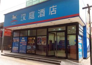 Hanting Express Shanghai Longyang Road Magnetic Levitation Branch