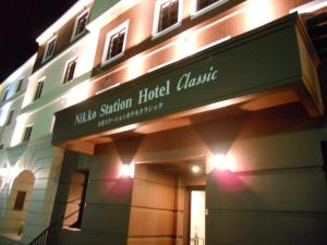Photo of Nikko Station Hotel Classic