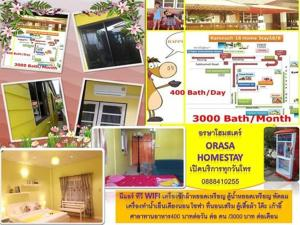 Orasa Homestay, Homestays  Sattahip - big - 36