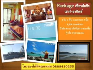 Orasa Homestay, Homestays  Sattahip - big - 35