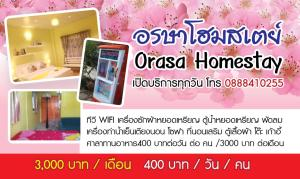 Orasa Homestay, Homestays  Sattahip - big - 22