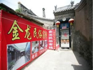Pingyao Gold Dragon Guest House, Affittacamere  Pingyao - big - 15