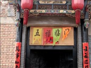 Changjuyuan Guesthouse, Guest houses  Pingyao - big - 8