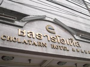 Photo of Chonlatarn Hotel