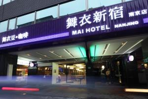 Photo of Mai Hotel   Nanjing Road