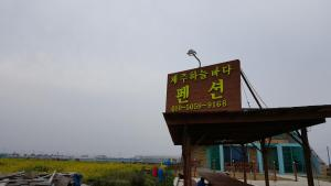 Jeju Sky and Sea Pension, Nyaralók  Csedzsu - big - 19