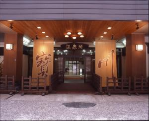 Photo of Takaragawa Onsen Ousenkaku