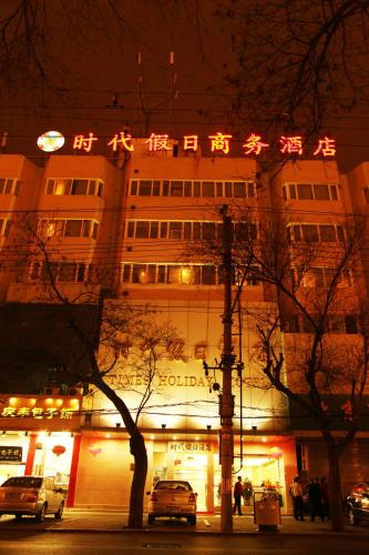 Beijing Times Holiday Hotel P&eacute;kin