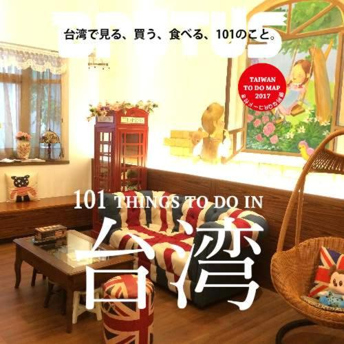 British Country Inn B&B, Luodong