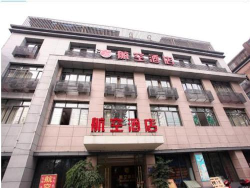 cheng du ping chi airport hotel, 成都