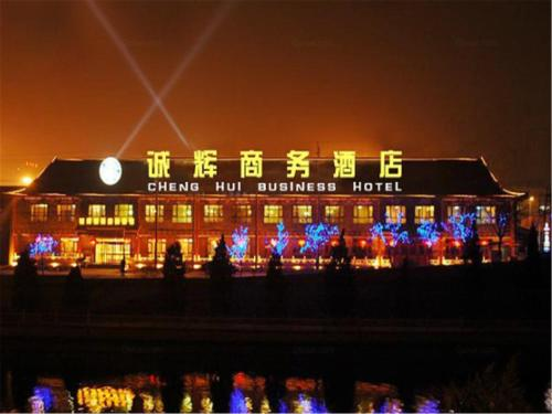 Beijing Chenghui Business Hotel impression