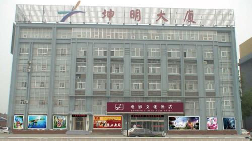 Kunming Film Culture Hotel
