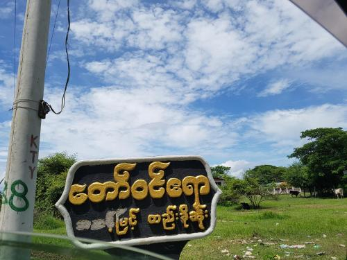 Taw Win Ayar Guest House - Burmese Only, Pyay