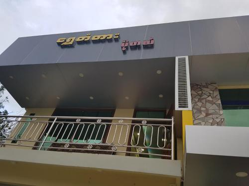 Golden Bridge Motel, Pathein