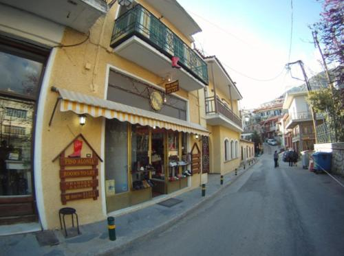 Guesthouse Piso Alonia - Arachova Greece