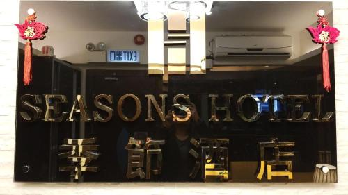 Seasons Hotel, Hongkong