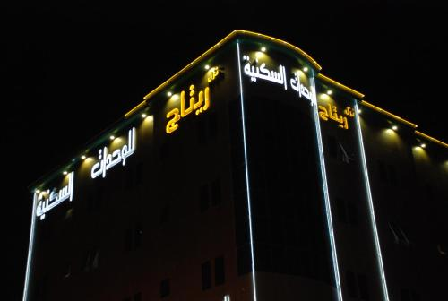 Nozul Retaj Apartment (Al Kharj City)