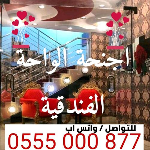 Awals Hotel Suites Families Only, Taif
