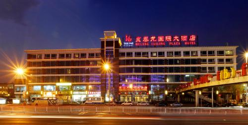 Jingtailong International Hotel, Пекин