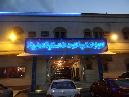 Al Deyar Al A'lamiya for Hotel Apartments