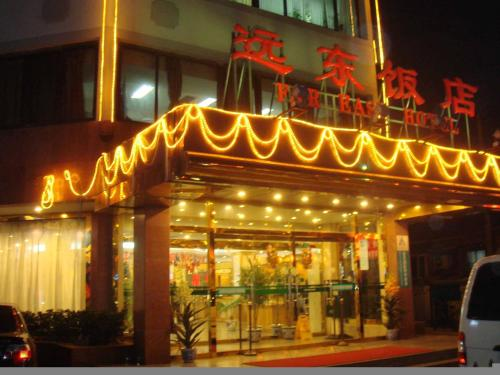 Far East Hotel photo 2