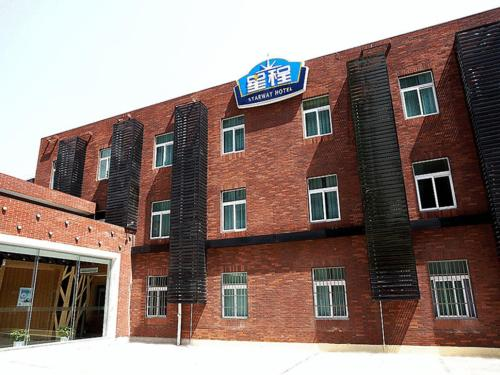 Starway Haizhao Hotel Photo