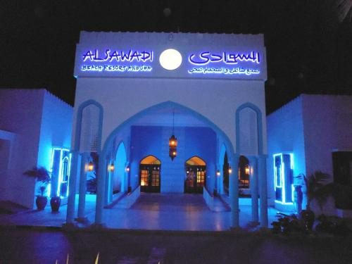 Al Sawadi Beach Resort And Spa