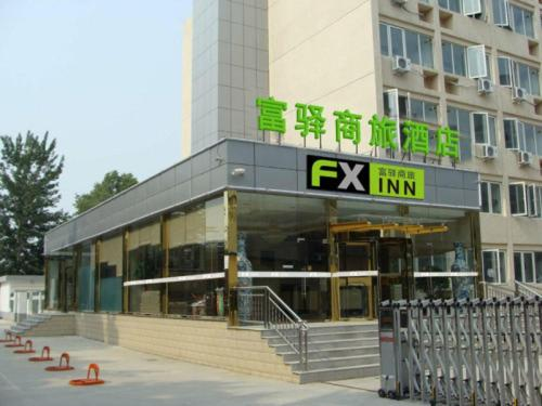 FX Inn Xisanqi Beijing Photo