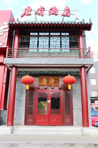 Chinese Culture Holiday Hotel - Nanluoguxiang photo 34