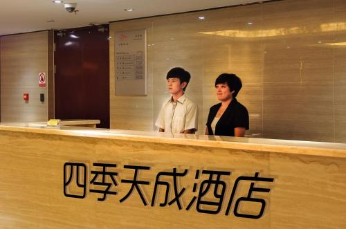 Beijing Sijitiancheng Hotel photo 6