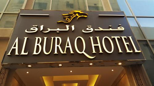 Al Buraq Hotel photo 3