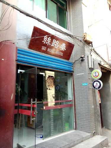 Hotel XI An See Road International Hostel