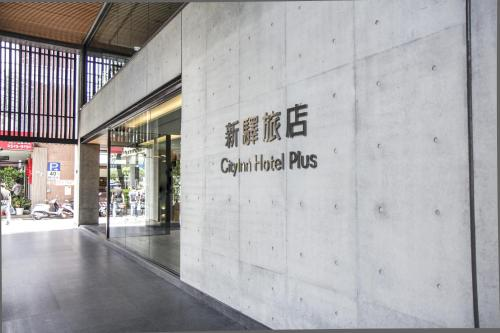 Cityinn Hotel Plus- Fuxing North Road Branch