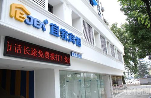 EJEA WEST JIEFANG ROAD HOTEL
