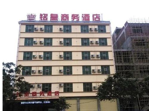 Wanning Minghuang Business Hotel