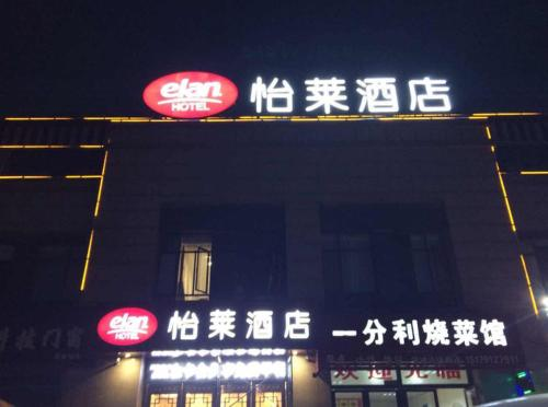 Elan Hotel Nanchang High Tech Chuangxin First Road
