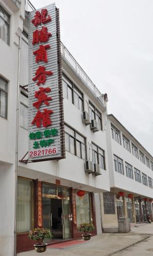 Longteng Business Hotel