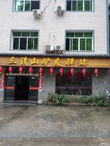 Sanqingshan Lvyou Guesthouse