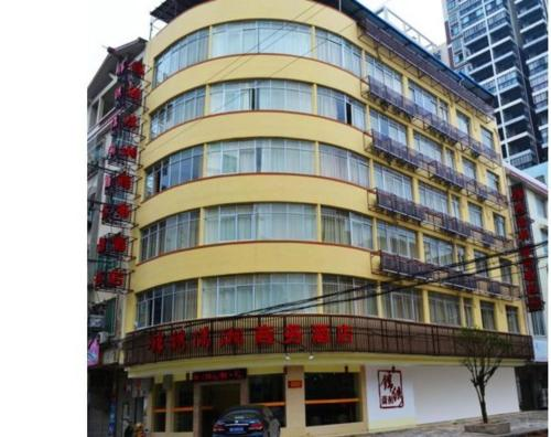 Guilin Jinxiu Xiaoxiang Business Hotel