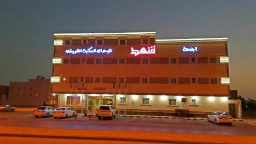 Shahd Furnished Hotel Suites, Rijad