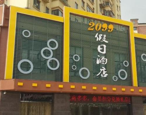 Xuancheng 2099 Theme Holiday Hotel