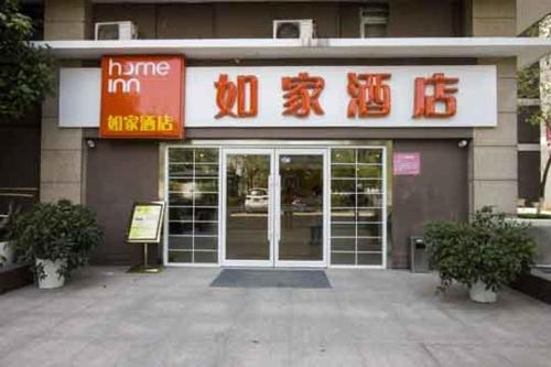 Home Inn Wuhan Guanggu Financial Harbour