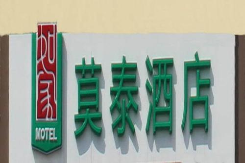 Motel Liaoyang Railway Station