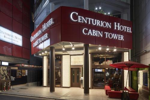 Centurion Hotel Residential Cabin Tower, Токио