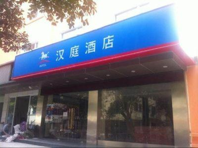 Hanting Express Yuyao Yangming West Road