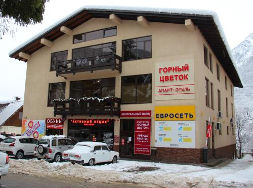 Apartment Gorniy Tsvetok, Красная Поляна